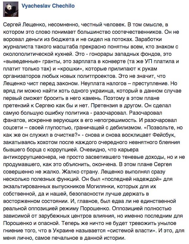 """Як Януковича запрошували в кафе """"Ветерок"""" та портрет вбивці Жиліна - фото 13"""