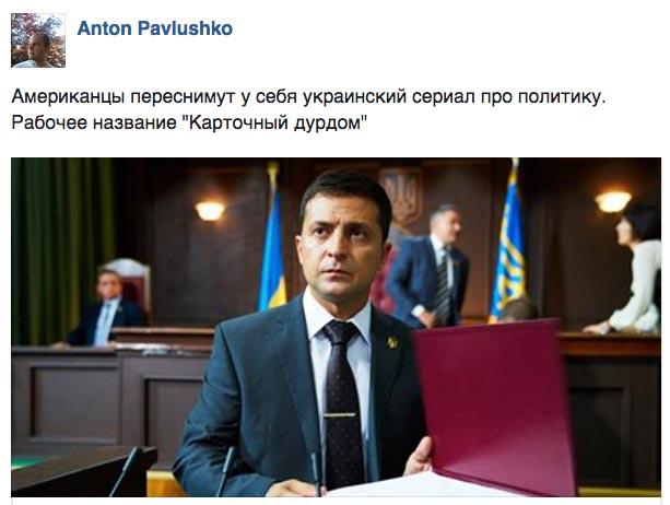 """Як Януковича запрошували в кафе """"Ветерок"""" та портрет вбивці Жиліна - фото 2"""