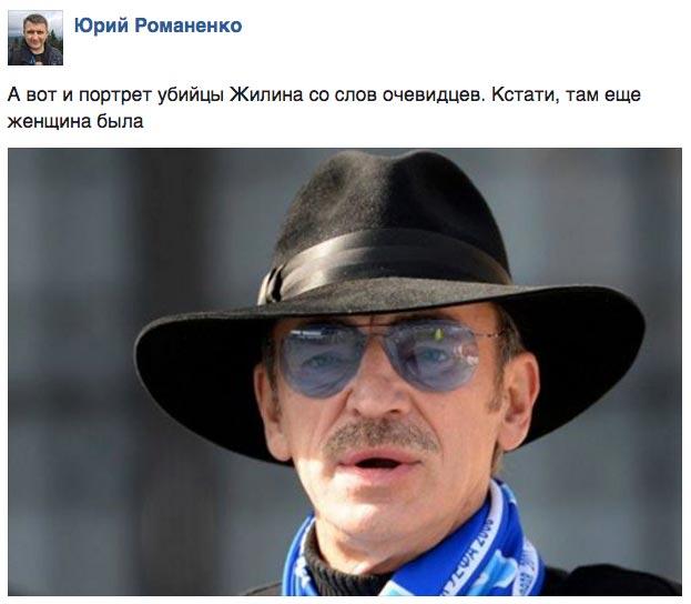 """Як Януковича запрошували в кафе """"Ветерок"""" та портрет вбивці Жиліна - фото 4"""