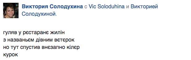"""Як Януковича запрошували в кафе """"Ветерок"""" та портрет вбивці Жиліна - фото 5"""