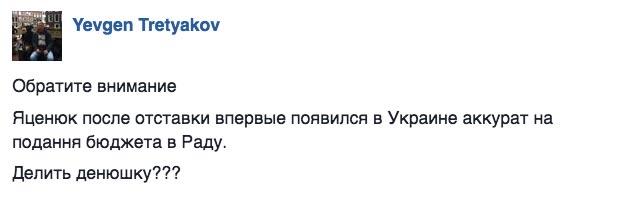 """Як Януковича запрошували в кафе """"Ветерок"""" та портрет вбивці Жиліна - фото 8"""