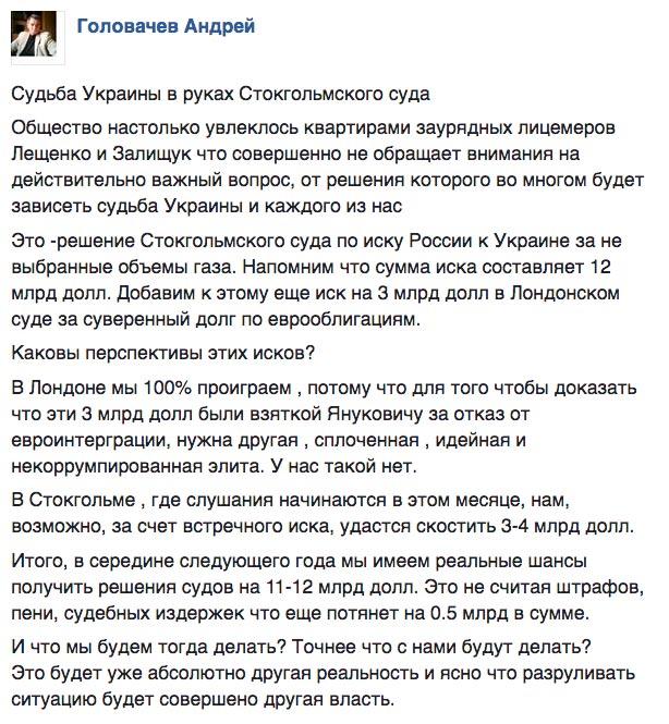 """Як Януковича запрошували в кафе """"Ветерок"""" та портрет вбивці Жиліна - фото 10"""
