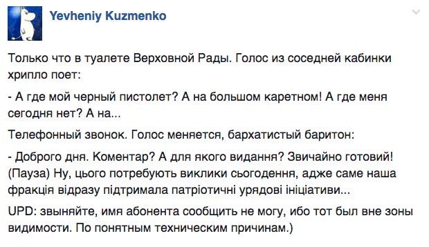 """Про що депутати Ради співають в туалеті та студент, який купів у Фірташа """"Парус"""" - фото 3"""