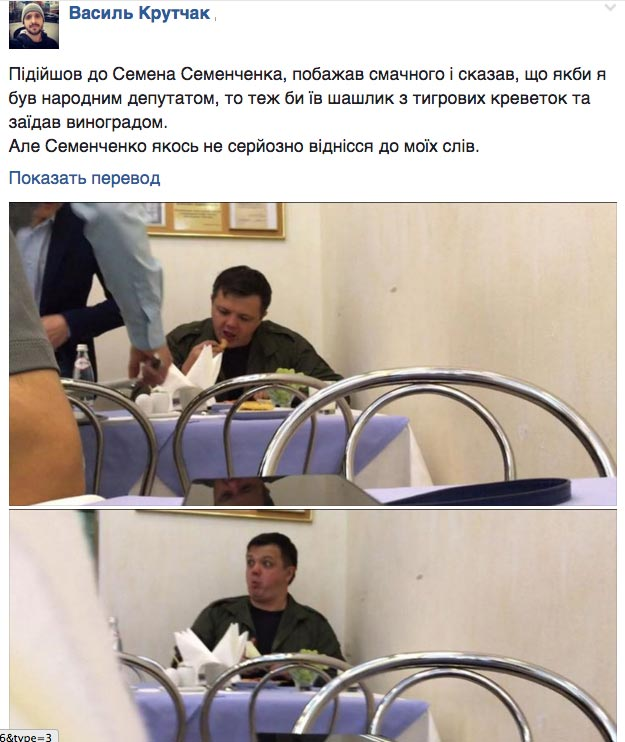 Самопоміч - це колективний Тігіпко та як нардепи їдять в Раді тигрові креветки  - фото 2