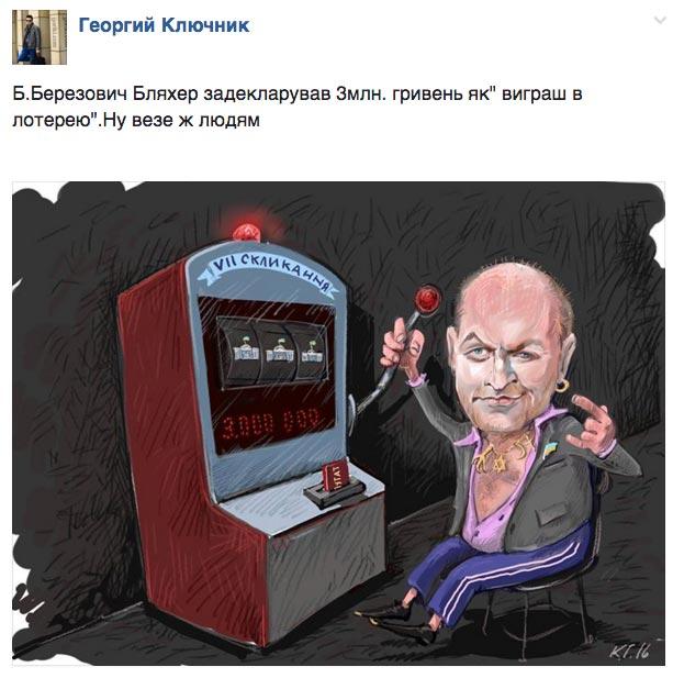 """Чи переплюнув Аваков """"закони 16 січня"""" та як Онищенко поздоровив Порошенка  - фото 2"""