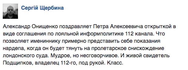 """Чи переплюнув Аваков """"закони 16 січня"""" та як Онищенко поздоровив Порошенка  - фото 11"""
