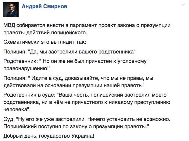 """Чи переплюнув Аваков """"закони 16 січня"""" та як Онищенко поздоровив Порошенка  - фото 3"""