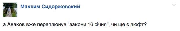 """Чи переплюнув Аваков """"закони 16 січня"""" та як Онищенко поздоровив Порошенка  - фото 4"""