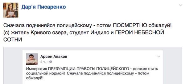 """Чи переплюнув Аваков """"закони 16 січня"""" та як Онищенко поздоровив Порошенка  - фото 5"""