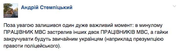 """Чи переплюнув Аваков """"закони 16 січня"""" та як Онищенко поздоровив Порошенка  - фото 8"""