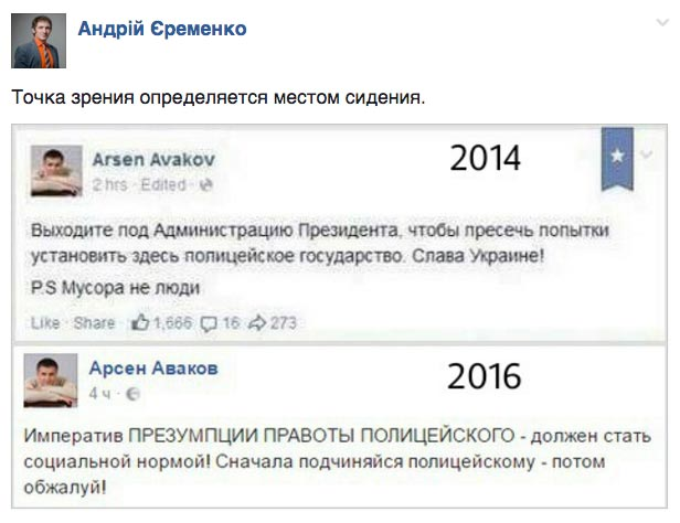 """Чи переплюнув Аваков """"закони 16 січня"""" та як Онищенко поздоровив Порошенка  - фото 6"""