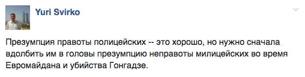 """Чи переплюнув Аваков """"закони 16 січня"""" та як Онищенко поздоровив Порошенка  - фото 10"""