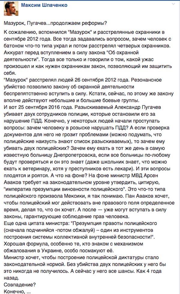 Пам'ятай українець: хто з айфоном - той злочинець - фото 15