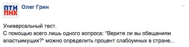 Пам'ятай українець: хто з айфоном - той злочинець - фото 1