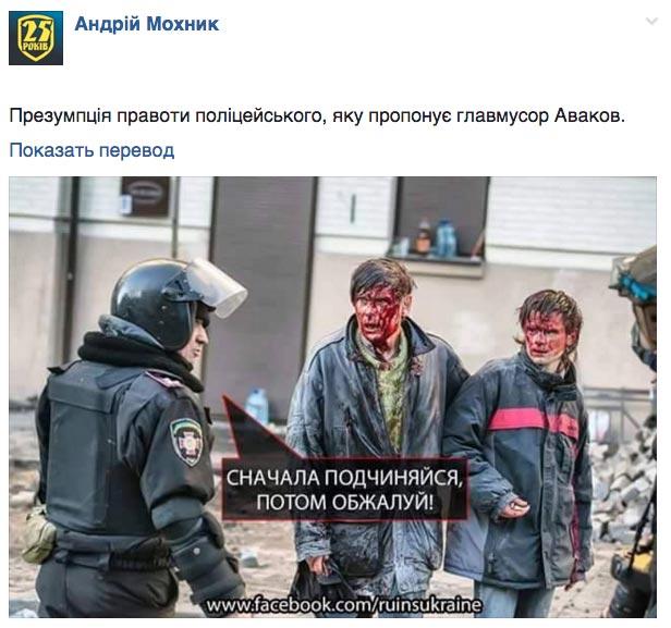 Пам'ятай українець: хто з айфоном - той злочинець - фото 5