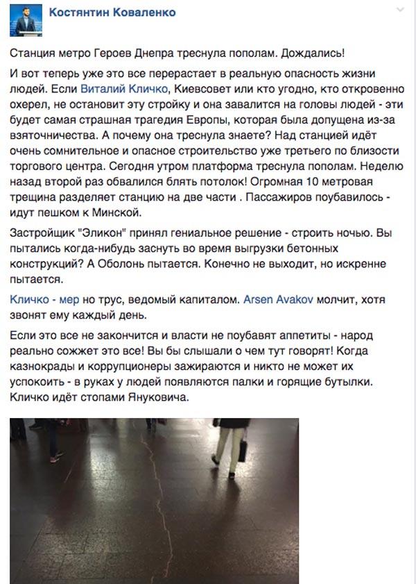 Пам'ятай українець: хто з айфоном - той злочинець - фото 3
