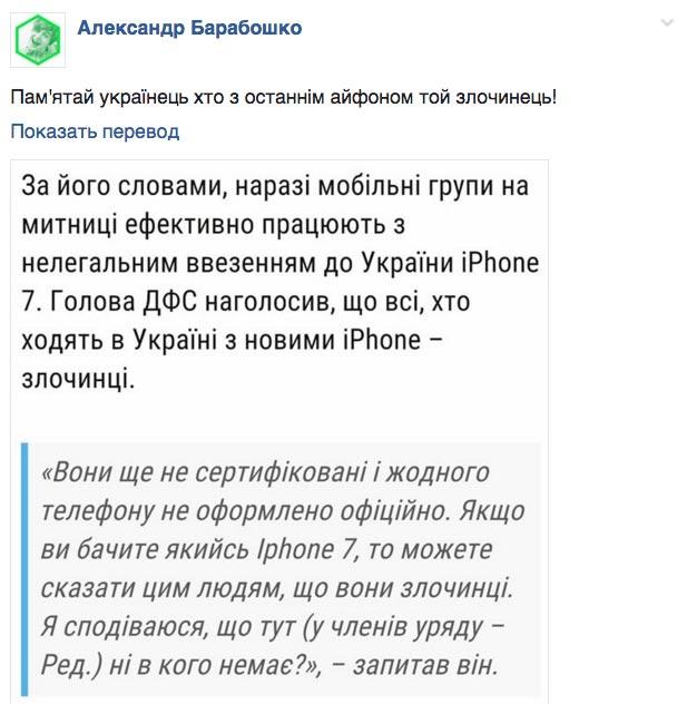 Пам'ятай українець: хто з айфоном - той злочинець - фото 4