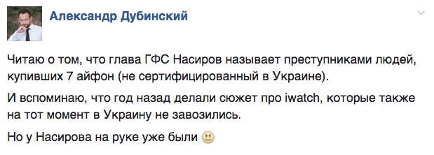 Пам'ятай українець: хто з айфоном - той злочинець - фото 6