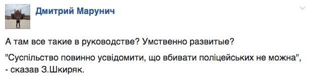 Пам'ятай українець: хто з айфоном - той злочинець - фото 12