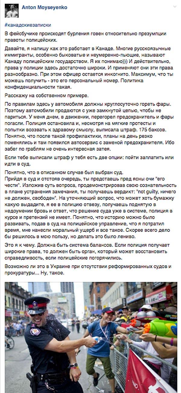Пам'ятай українець: хто з айфоном - той злочинець - фото 16