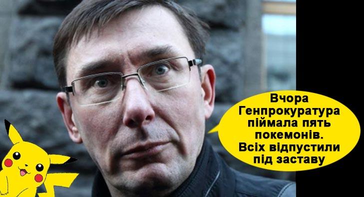 Покемони в Україні: Як божеволітиме країна в погоні за монстрами - фото 2