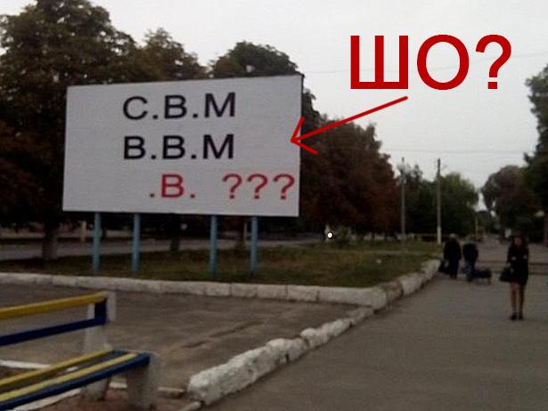 Мордобордінг по-українськи-3 (ФОТОЖАБИ) - фото 6