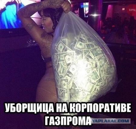 """Намила на  тисяч: як в соцмережах тролять прибиральницю """"Газпрома""""  - фото 6"""