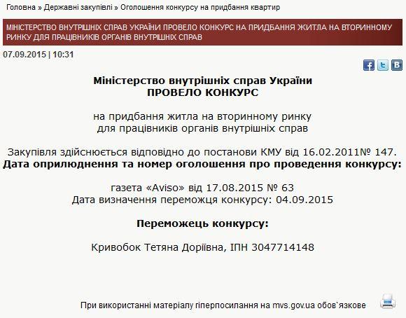 МВС купило 41 квартиру у людей Ляшка, - ЗМІ - фото 2