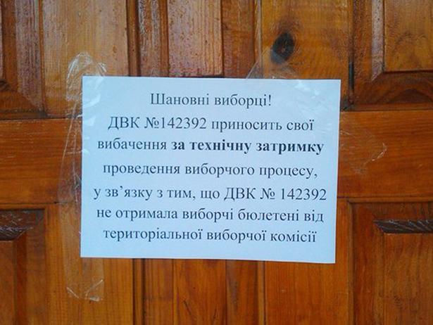 ЦВК відмазала Ахметова від зриву виборів в Маріуполі та Красноармійську - фото 1