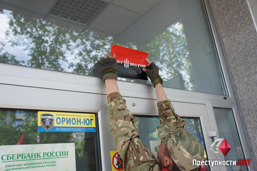 """У Миколаєві пікетували """"Сбербанк Росії"""" - фото 5"""