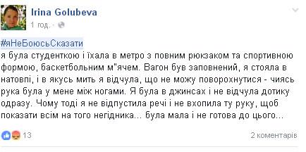 #ЯнеБоюсьСказати: Як флешмоб довів, що Україна просякнута сексизмом - фото 6