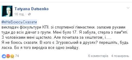 #ЯнеБоюсьСказати: Як флешмоб довів, що Україна просякнута сексизмом - фото 4