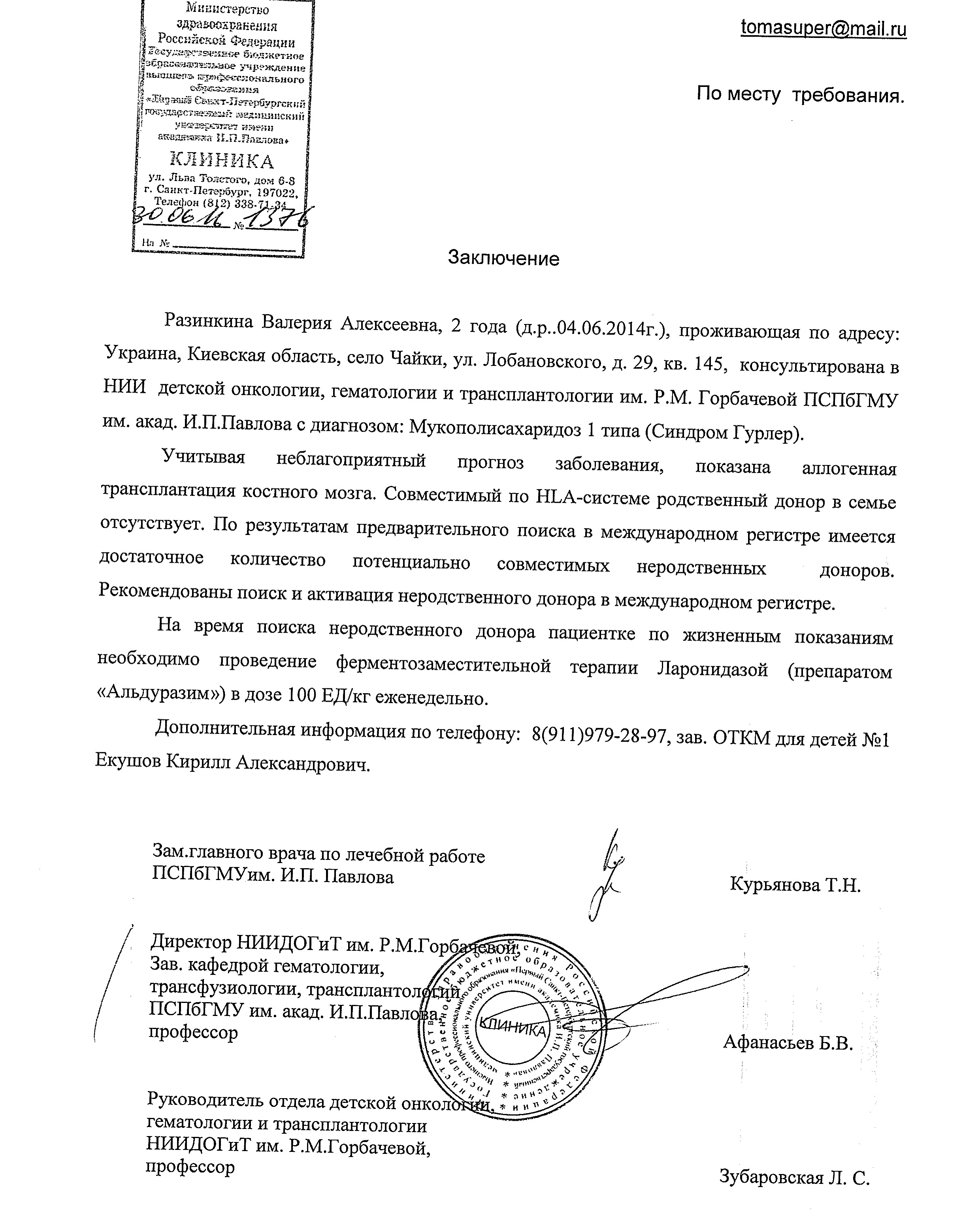 Дворічна дівчинка з Луганська бореться за життя і потребує допомоги - фото 2