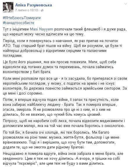 #ЯнеБоюсьПомирати: Навіщо соцмережі програмують українців на смерть - фото 3