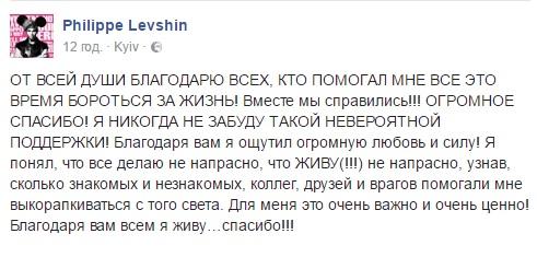 Український співак, який півроку боровся за життя, подякував за допомогу  - фото 1