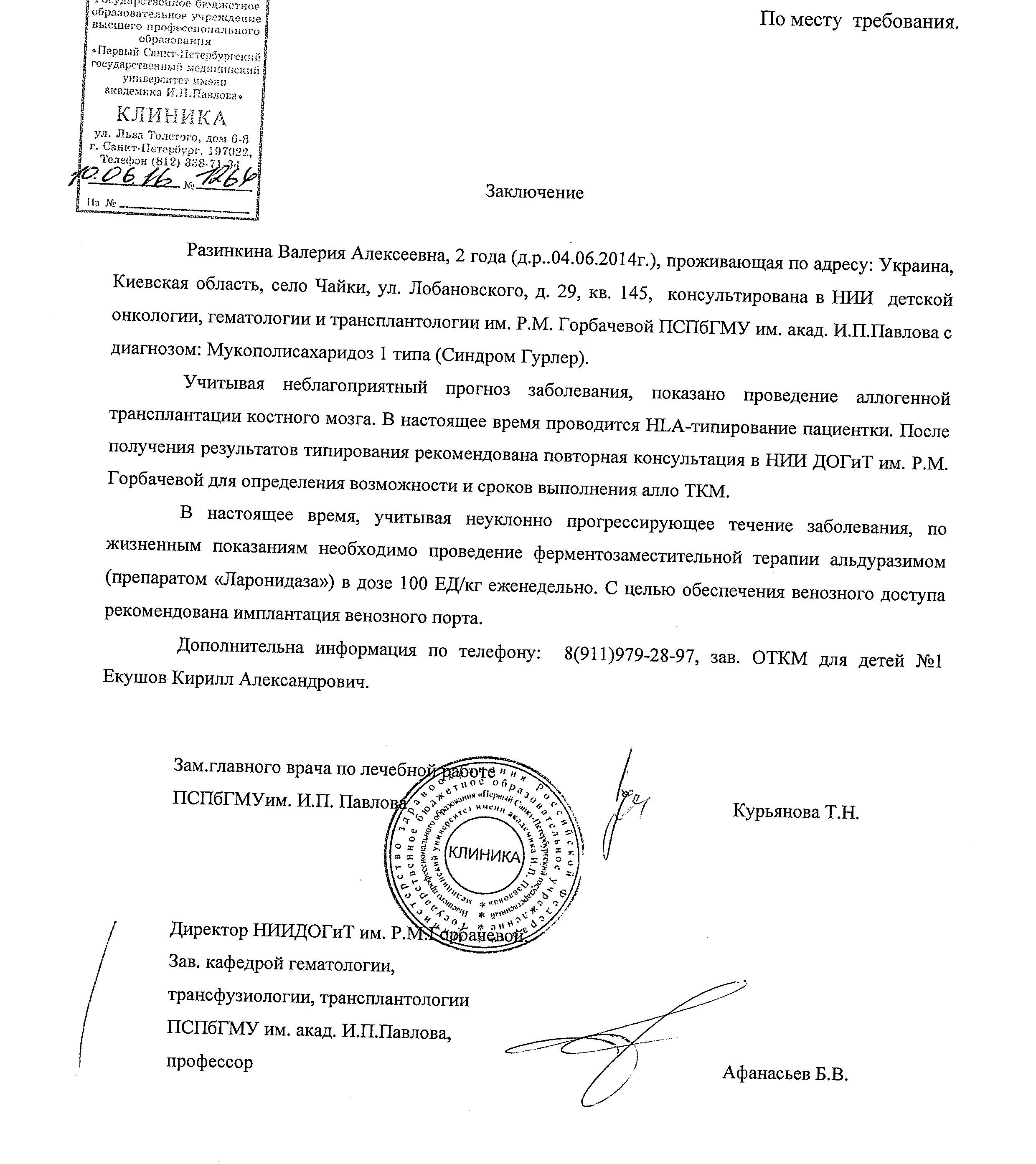 Дворічна дівчинка з Луганська бореться за життя і потребує допомоги - фото 3