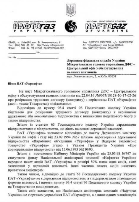 """""""Нафтогаз"""" відмовив Насірову звільнити Роллінза (ДОКУМЕНТ) - фото 1"""