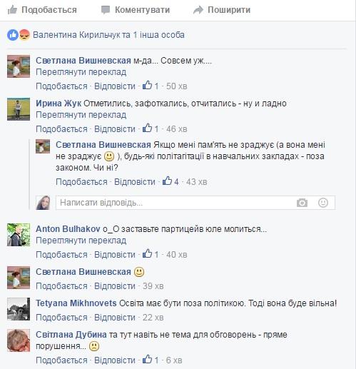 """Вінницькі """"тимошенківці"""" принесли партійну символіку в школу - фото 1"""