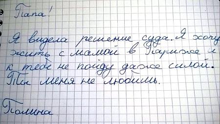Окунська обіцяє Власенка затягати по судах, бо він відсудив у неї дочку - фото 2