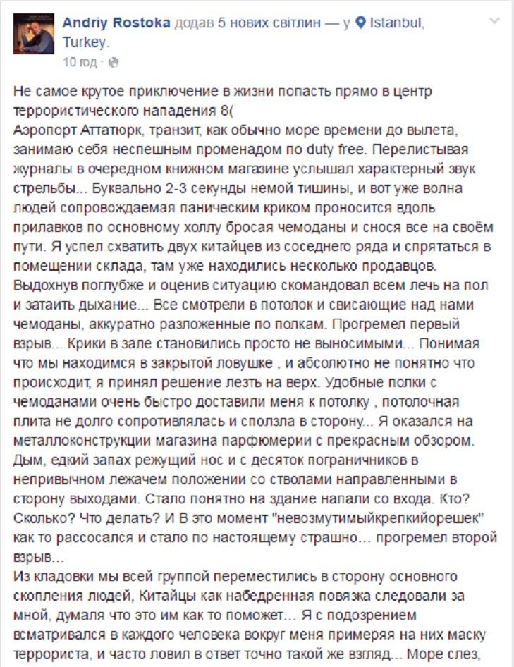 Українець розповів про теракт у Стамбулі, свідком якого він був - фото 1