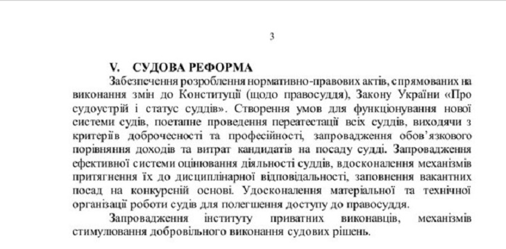 Програма Гройсмана: судова реформа, переатестація суддів - фото 1