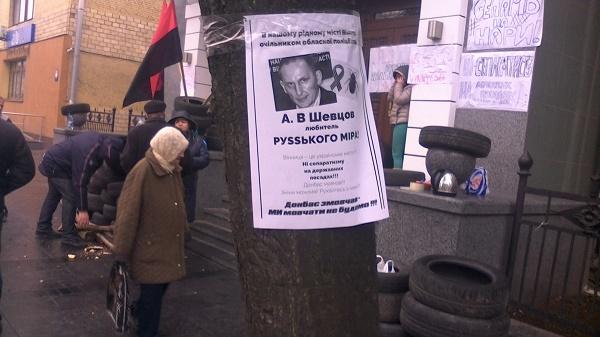 Автомайданівці з шинами чекають відставки Шевцова під управлінням вінницької Нацполіції - фото 3
