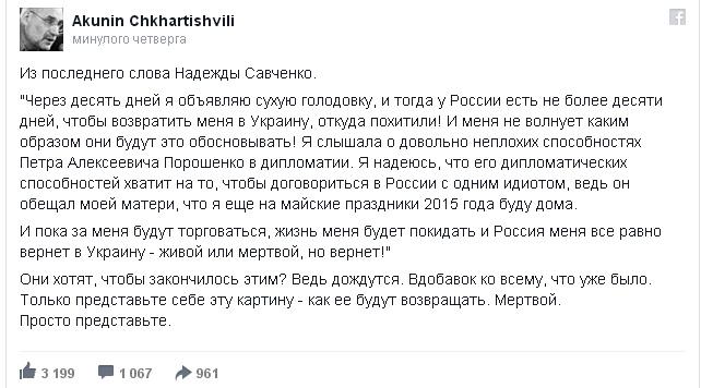 Як Савченко об'єднала російських лібералів - фото 7