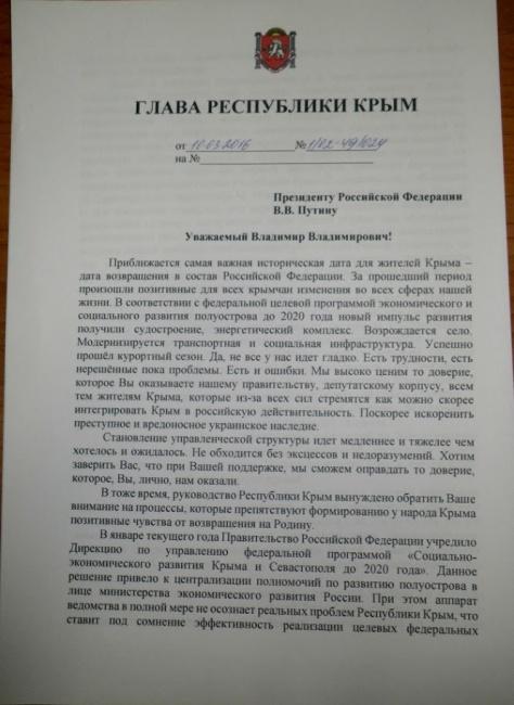 """""""Гоблін"""" наскаржився Путіну на невдоволених кримчан (ДОКУМЕНТ) - фото 1"""