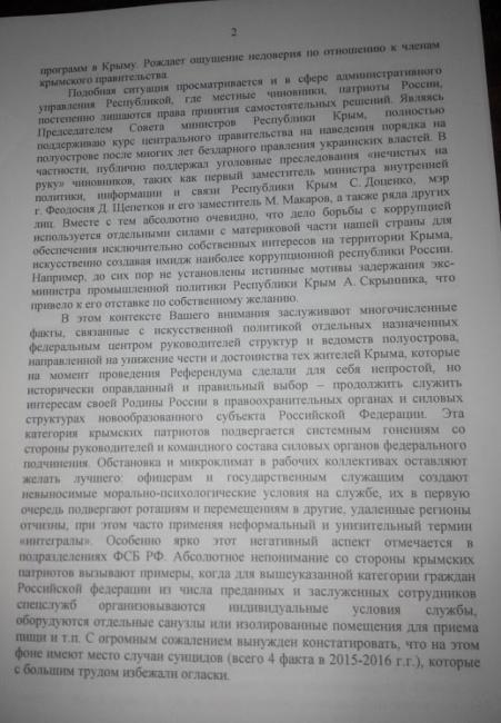 """""""Гоблін"""" наскаржився Путіну на невдоволених кримчан (ДОКУМЕНТ) - фото 2"""