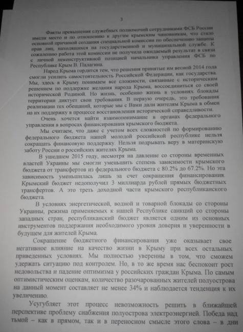 """""""Гоблін"""" наскаржився Путіну на невдоволених кримчан (ДОКУМЕНТ) - фото 3"""