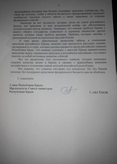 """""""Гоблін"""" наскаржився Путіну на невдоволених кримчан (ДОКУМЕНТ) - фото 4"""