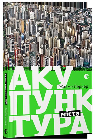 Форум видавців у Львові: Топ-20 книжкових прем'єр - фото 9
