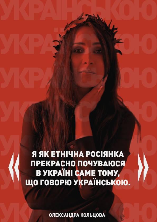 Дизайнер розповість про відомих людей, які перейшли на українську - фото 6