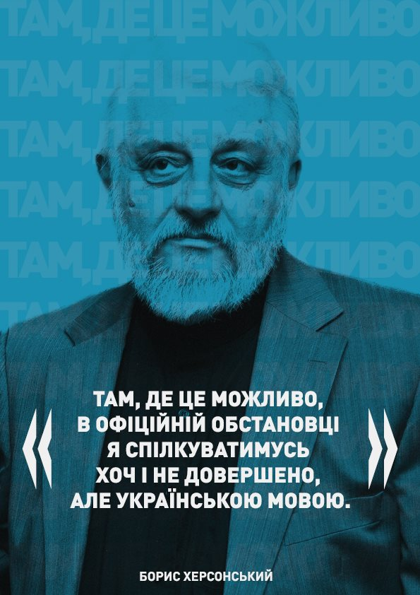 Дизайнер розповість про відомих людей, які перейшли на українську - фото 5